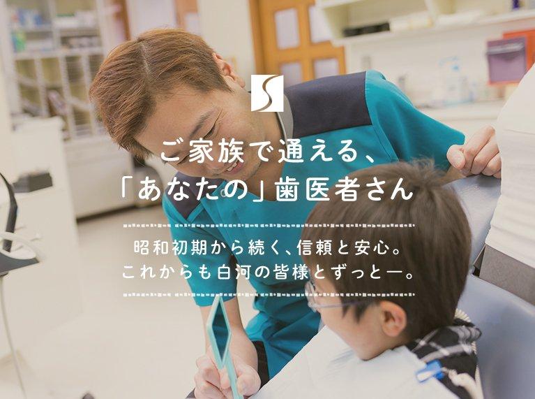 ご家族で通える、「あなたの」歯医者さん