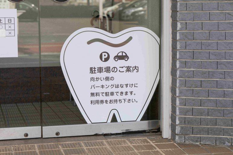 駐車場|白河の須藤歯科医院