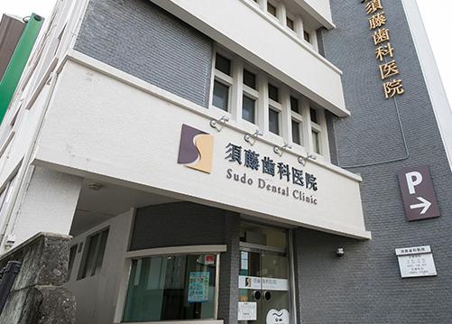 昭和初期から続く、歴史のある歯科医院<